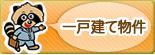 宮崎市の賃貸 一戸建て物件