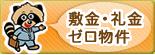宮崎市の賃貸 敷金・礼金ゼロ物件
