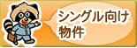 宮崎市の賃貸 シングル向け物件