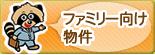 宮崎市の賃貸 ファミリー向け物件