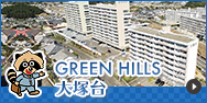 Green Hills大塚台
