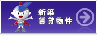 宮崎の新築賃貸物件