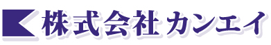株式会社カンエイ