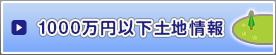 1000万円以下土地情報