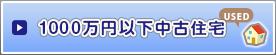 1000万円以下中古住宅