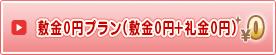 敷金0円プラン