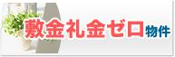 延岡市 敷金礼金0円物件