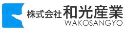 株式会社和光産業 コーポレートサイト