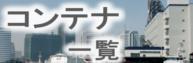 延岡市 コンテナ倉庫・倉庫
