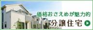 延岡市 新築住宅