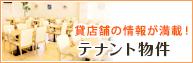 延岡市 店舗・テナント