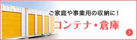 コンテナ・倉庫