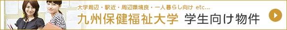 九州保健福祉大学 学生向け物件