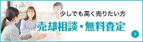売却相談・無料査定