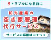 空き家管理代行サービス
