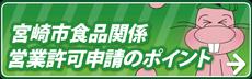 宮崎市食品関係 営業許可申請のポイント