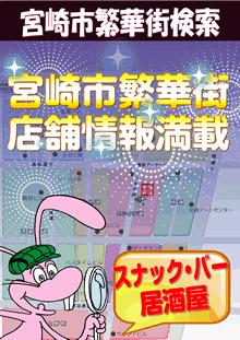 宮崎市繁華街検索