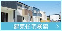 建売住宅検索