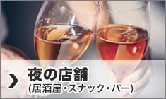 夜の店舗(居酒屋・スナック・バー)