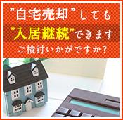 自宅売却しても入居継続できます
