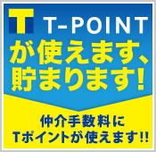 T-POINTが貯まります!