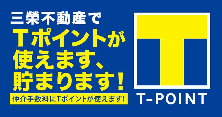 三榮不動産でTPOINTが貯まります!