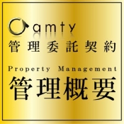 株式会社アンティの管理委託契約、管理概要・プロパティマネジメントの説明ページです。
