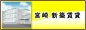 宮崎の新築賃貸物件情報です
