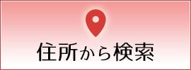 住所から検索