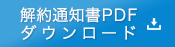 解約通知書PDF