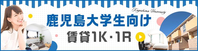鹿児島大学生向け賃貸1K、1R物件