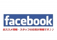 ☆facebook☆おススメ情報・スタッフの日常が満載です♪♪