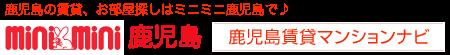 ミニミニFC鹿児島店/株式会社ビジネスパートナー