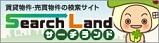 Search Land