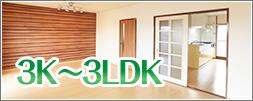 那覇市 3K,3DK,3LDK