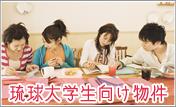 琉球大学生向け賃貸物件