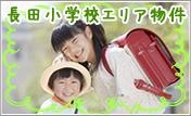 長田小学校エリア賃貸物件