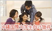 沖縄国際大学生向け賃貸物件