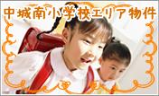 中城南小学校エリア賃貸物件