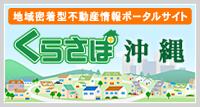 くらさぽ 沖縄