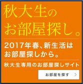 秋大生専用サイト