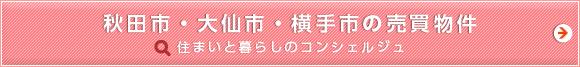 秋田市・大仙市・横手市の売買物件