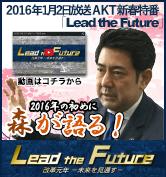 2016年1月2日放送AKT新春特番「Lead the Future」