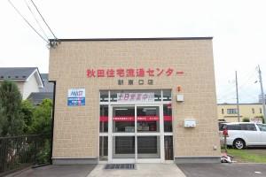 駅東口店画像
