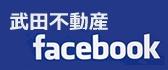 FACE BOOK 武田不動産