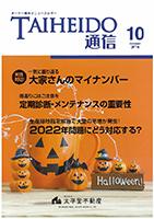 TAIHEIDO通信10月