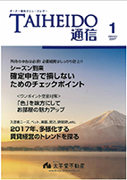 TAIHEIDO通信1月