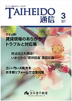 TAIHEIDO通信3月