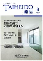 TAIHEIDO通信9月
