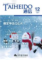 TAIHEIDO通信12月